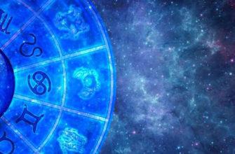 Индивидуальный гороскоп жизни Прочая астрология онлайн
